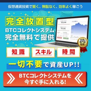 image_main BTC.jpg